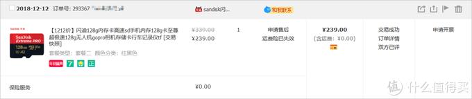↑ 当时天猫比京东便了不少 128GB 239元 送了一个USB2.0的读卡器