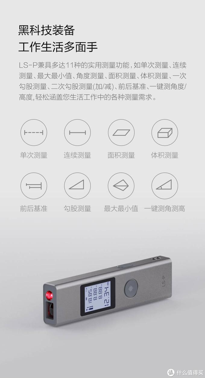 小米有品的杜克激光测距仪 到底值不值