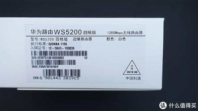 华为路由WS5200四核版详细评测:除了快还有这些功能