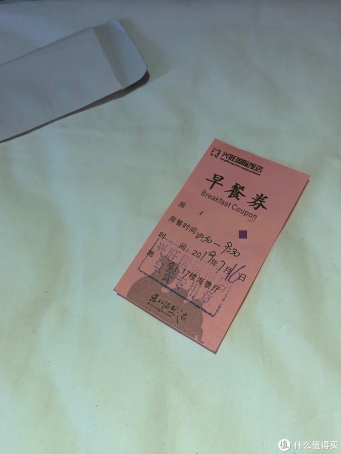 酒店给了早餐券,比较有趣的是,我其实要住几天的,早餐券竟然还是从门缝给塞进来的!