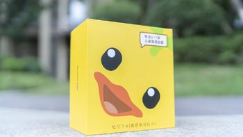 小米有品杜丫丫AI英语学习机Pro开箱晒物(主机|屏幕|把手|充电头|充电线)