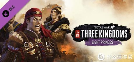 """重返游戏:《三国:全面战争》首个DLC""""八王之乱""""公开!"""