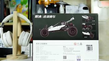 小米积木沙漠赛车外观展示(零件|材质|积木)
