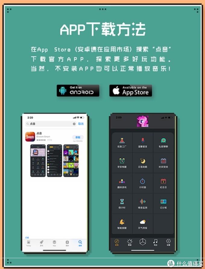 app下载方式