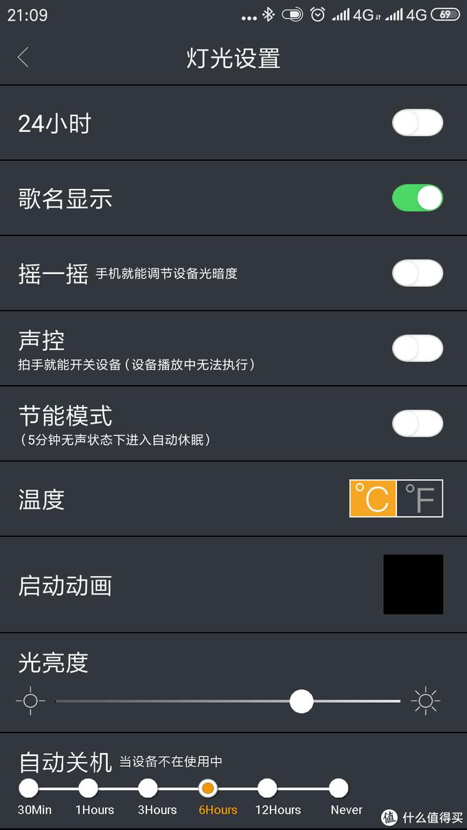 app中对音箱的设置功能