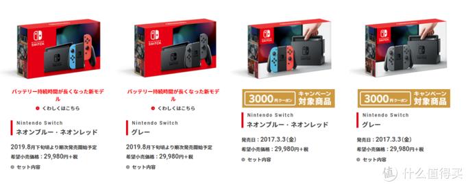 重返游戏:任天堂宣布续航升级版Switch,售价不变