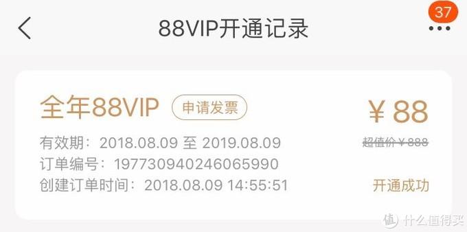 近一年的88vip会员,今年续费吗?
