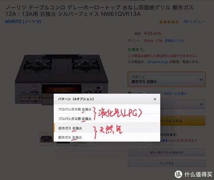 日本燃气灶购买开箱指南  能率NW61QVR