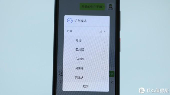 专为老人设计全面屏,34种方言识别的多亲AI助手,仅499上架小米有品