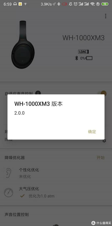 国行 索尼 SONY 1000XM3 4.1.3 固件降级实操