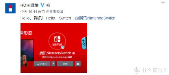 """重返游戏:腾讯官方开通""""腾讯NintendoSwitch""""微博账号"""