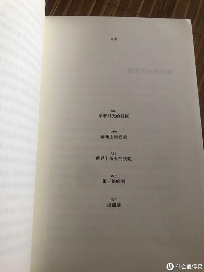 人民文学出版社2014出版的《世界上所有的夜晚》