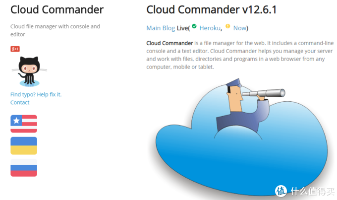 Cloud Commander官网