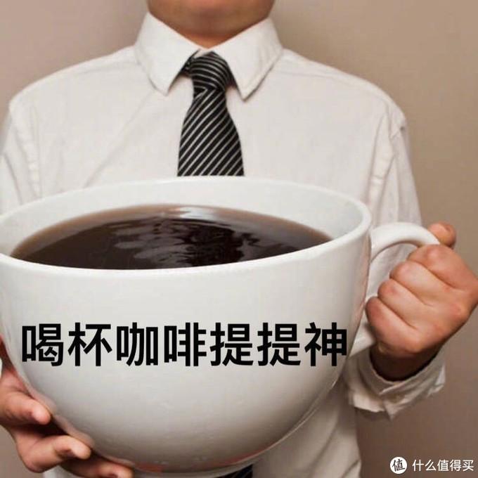 喝杯咖啡,度过黑色星期五!