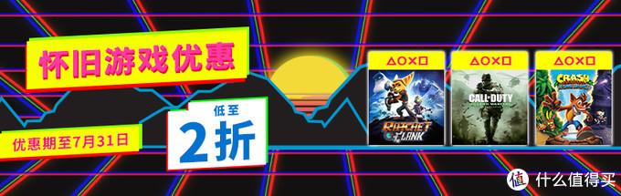 重返游戏:PlayStation开启光荣、怀旧游戏两大促销活动