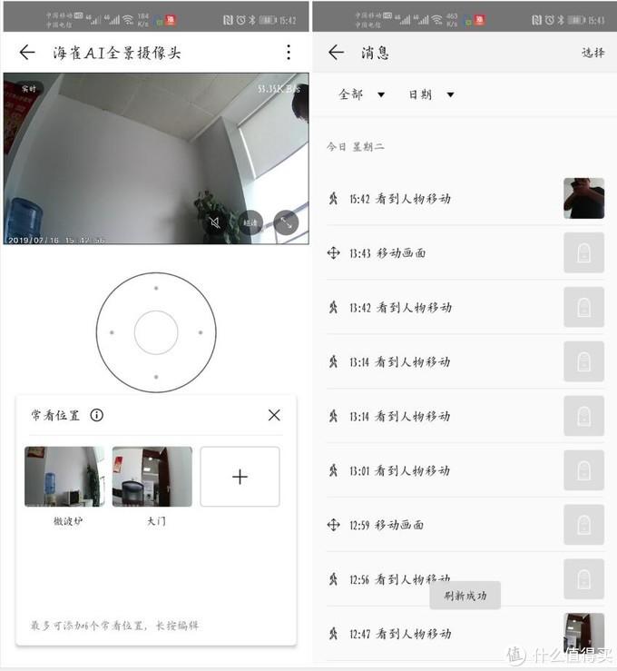 上班族也可以随时看家,海雀AI全景摄像头青春版实测