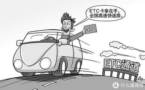 关于ETC信用卡,你不得不防的坑!