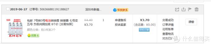 淘宝3.7两个包邮的转换筒