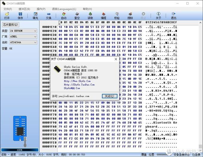 土豪金CH341a编程器 开箱晒物