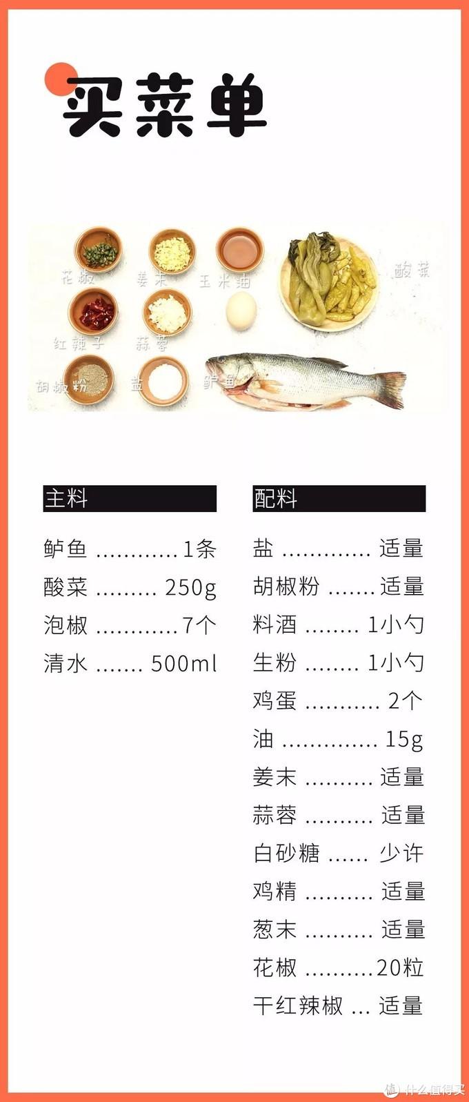 全国人民都爱的酸菜鱼,手把手教你!