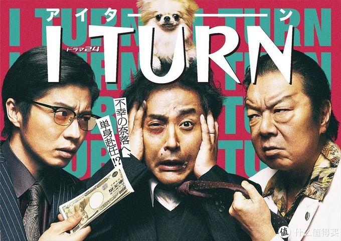 室毅,古田新太,田中圭,三个男人一台戏《人生I字路》