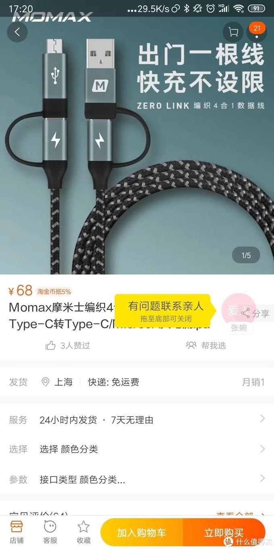 68元正的不值得,价格贵,手机端转换头容易掰弯转换的连接部分,已经退换过货物了。