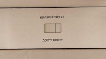 Aqara 智能晾衣机外观展示(插孔|出风口|主机)