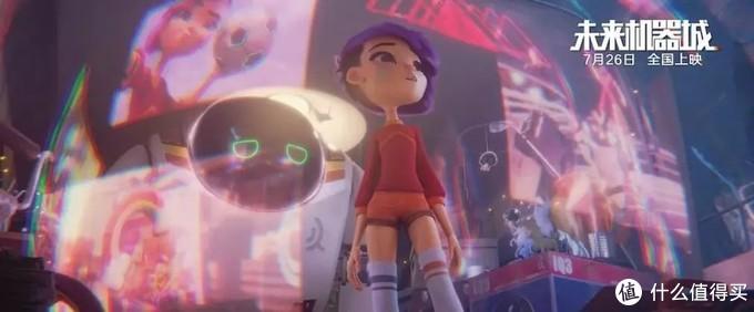 《未来机器城》:这样美好的机器人,太适合现在的我了!