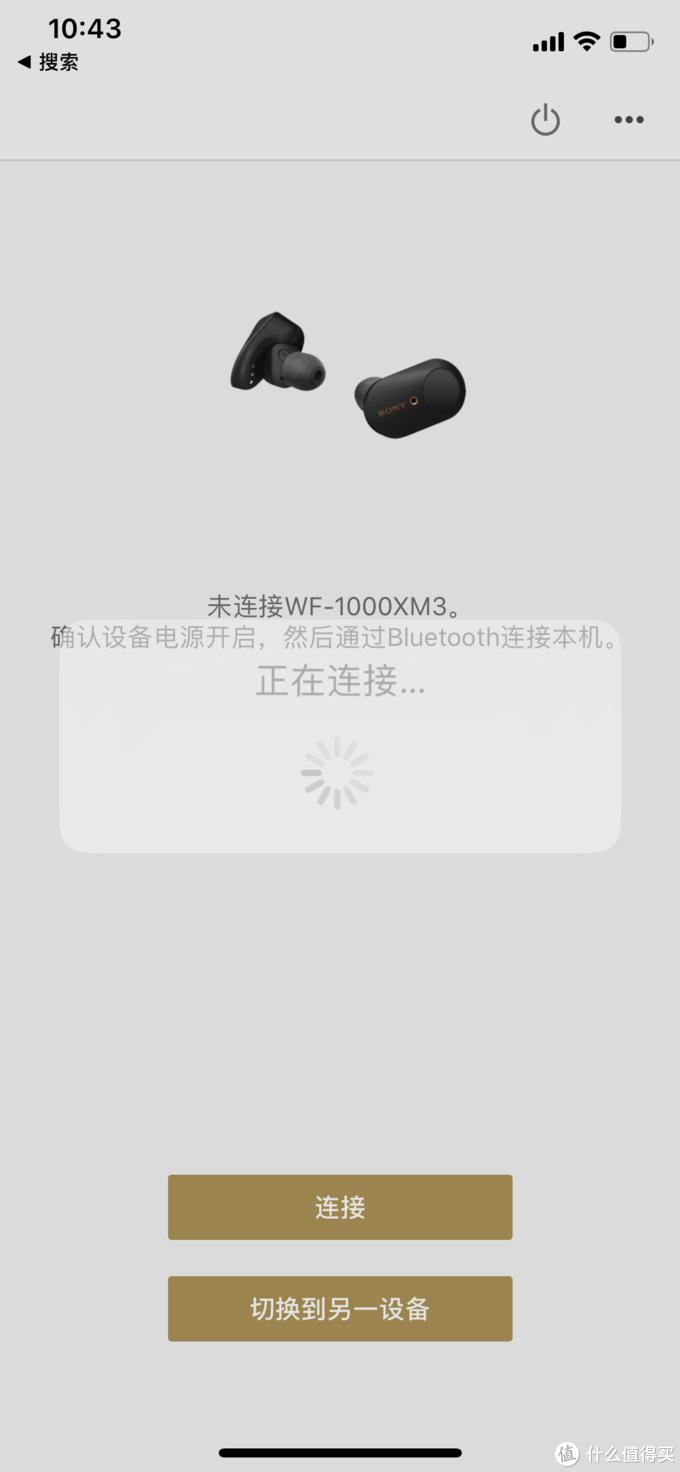 ▲ 此时其实耳机一直连着手机播放着音乐,但APP中却显示未连接。