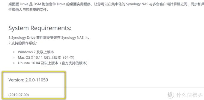最新2.0版Drive桌面应用程序已于2019-7-9上线