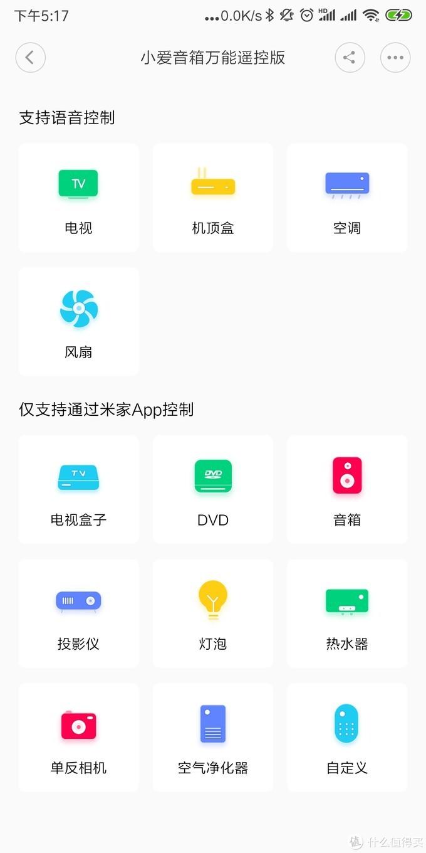 安卓米家APP5.5.43版,已经支持在万能遥控器界面各种类型的遥控了