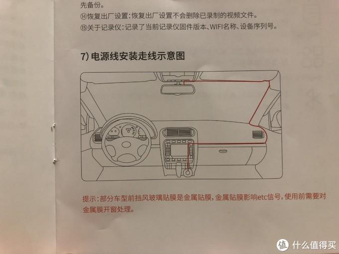 记手残党夫妻的一次失败装机经历_360行车记录仪ETC一体机测评,附ETC支付安全性小知识