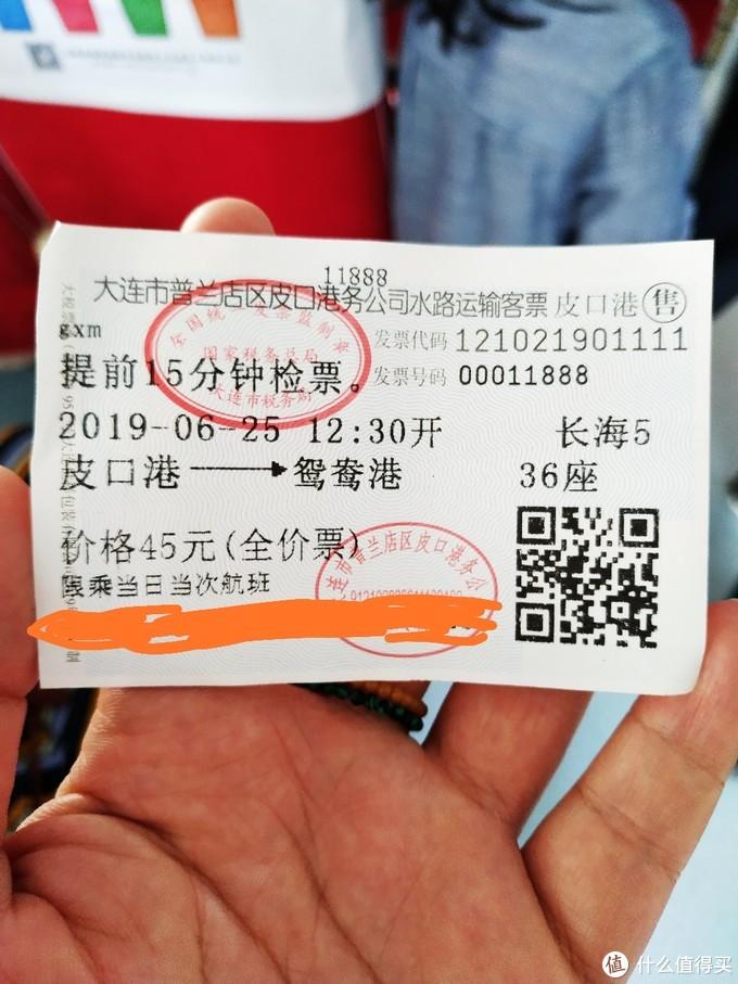 买票是从皮口买到鸳鸯港