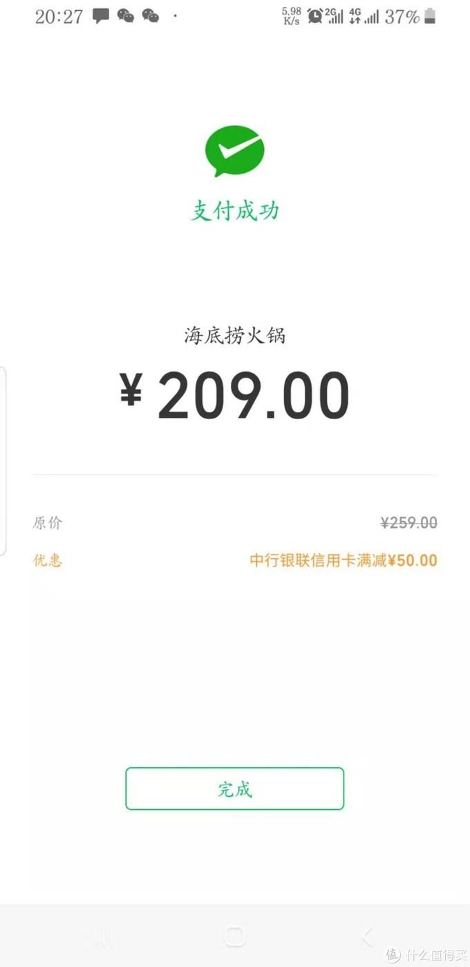 支付买单页面