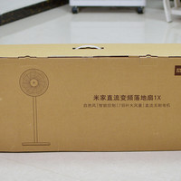 米家直流变频落地扇1X外观展示(电机|支杆|底座|扇叶)