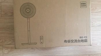 布谷电风扇 BG-F2外观展示(配件|立柱管|接口)