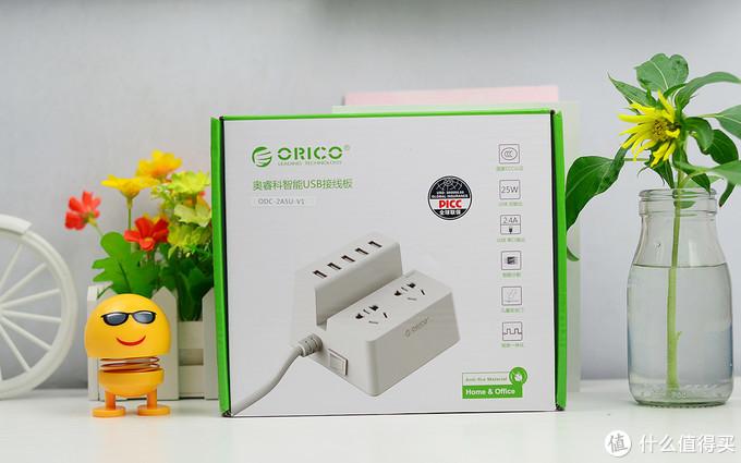 插排也能智能识别充电电流?来看看奥睿科多功能USB充电插排