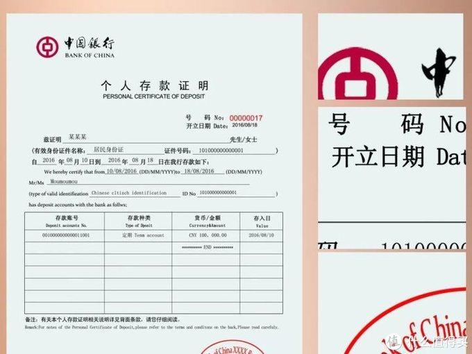 签证申请中所需的资产证明与银行流水详细解析