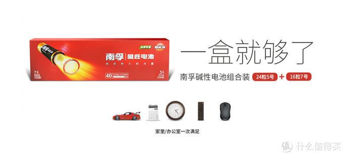 旗舰手机不好选,旗舰电池还不好选吗?南孚电池40粒组合家庭装,一盒就购了!