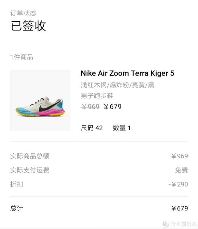 Nike Air Zoom Terra Kiger5跑鞋