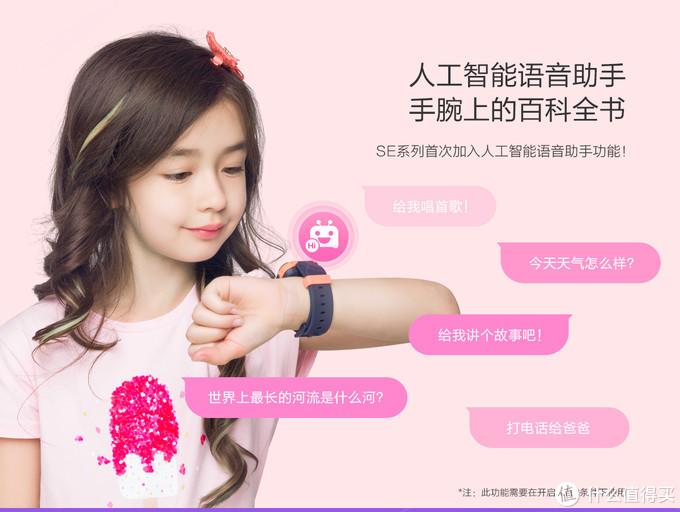 360儿童手表SE5,小孩喜欢,大人欢喜,其乐融融一家亲