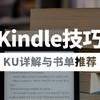 不压泡面的Kindle Unlimited完全解读!百本精选书让你重拾阅读乐趣~