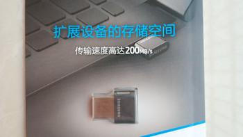 三星64GB USB3.1 U盘开箱展示(挂绳孔|插口)