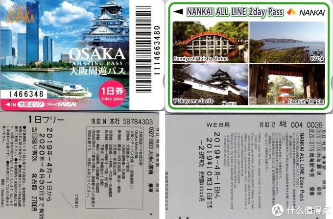 左:大阪周遊パス 右:NANKAI ALL LINE 2day Pass 背面打印了每天第一次使用的时间和地点