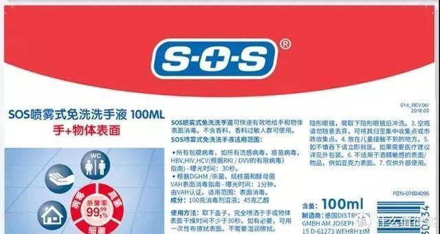 △SOS的消毒成分具体名称未知