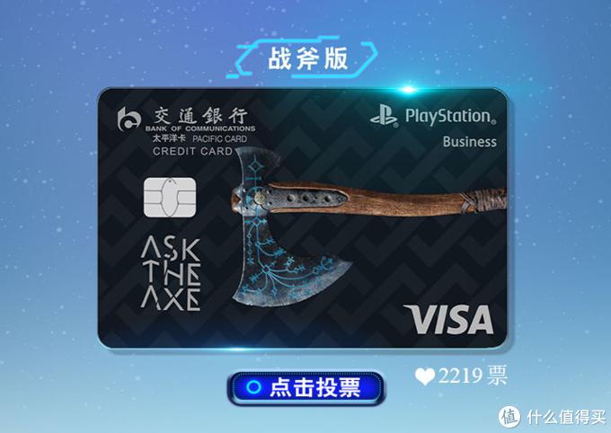 重返游戏:交通银行推出《战神》主题信用卡