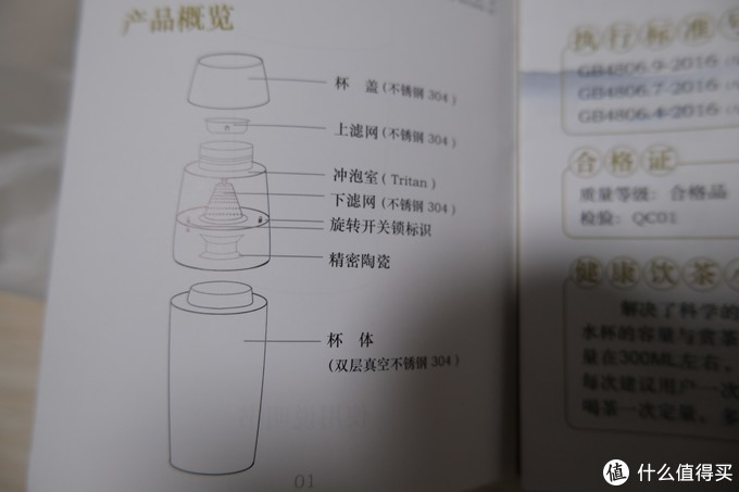 """恒福""""随身泡""""——一个有点奇怪的茶杯"""