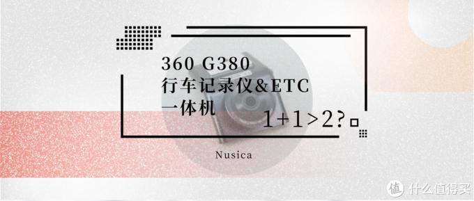 1+1能否大于2 ?360 G380行车记录仪 ETC一体机评测