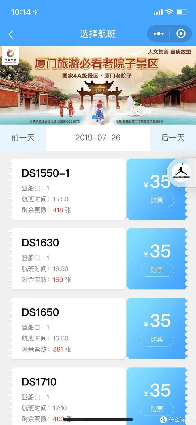 【篇一:准备工作】上海and厦门八天七晚自由行