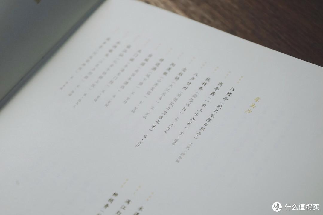 五折包邮!唐宋词选(套装2册)中国国家地理诗画系列图书 国学经典入门读物